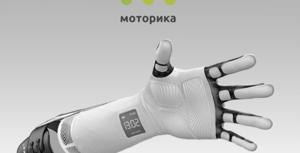motor hand
