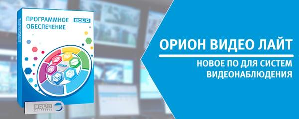 orion_videolite_nov