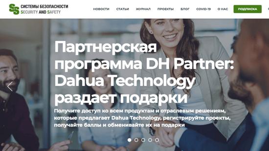 Страница сайта с Дахуа