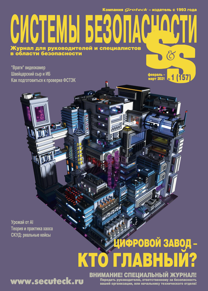 SS_#1_2021_Cover