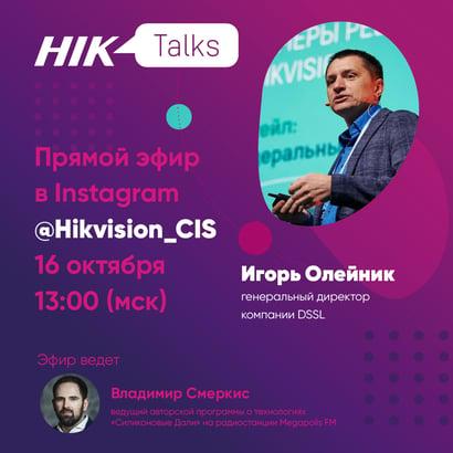 Post_Hik_Talks(DSSL)