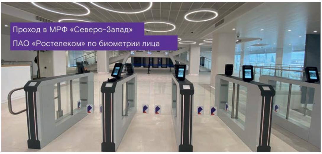 Проход в МРФ Северо-Запад ПАО Ростелеком по биометрии лица