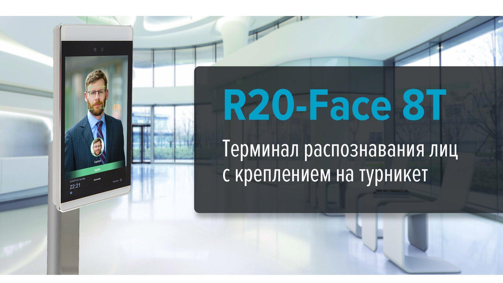 Терминал распознавания лиц R20-Face 8T
