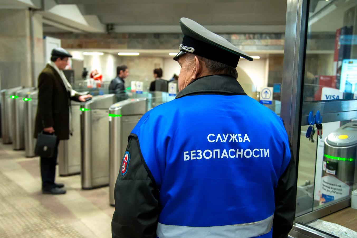 Фото 2. Служба безопасности Московского метрополитена