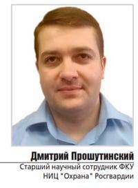 Прошутинский