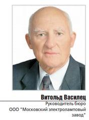 Vasilec