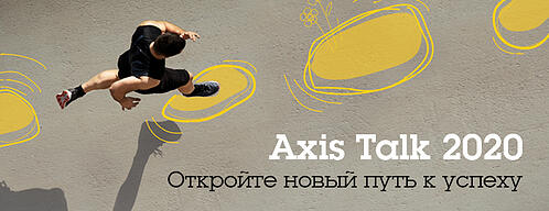 Axis Talks conference