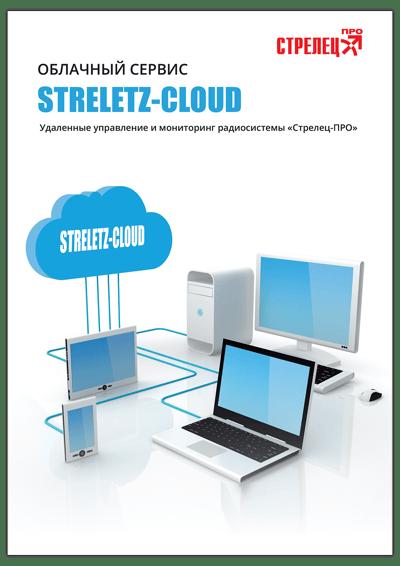 Буклет Streletz-Cloud-1