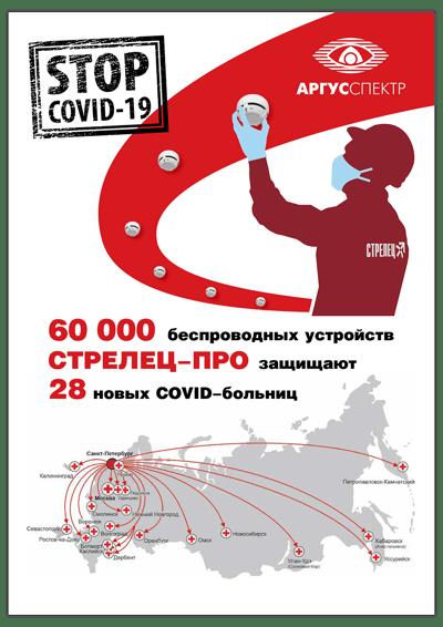 Каталог Стрелец-ПРО 2020-1