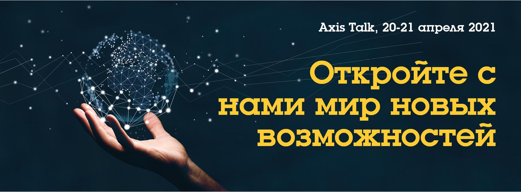 emea_axis_talk_newsroom_1700x627_ru_2103