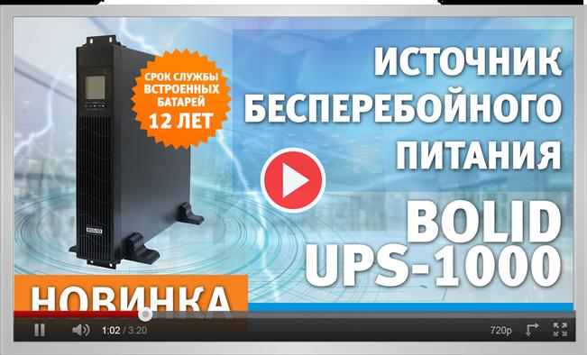 ups_1000_ras