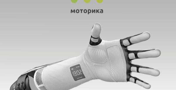 В бионических смарт-протезах Motorica обнаружены уязвимости