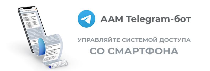 Управляйте системой доступа и стройте отчеты УРВ со смартфона