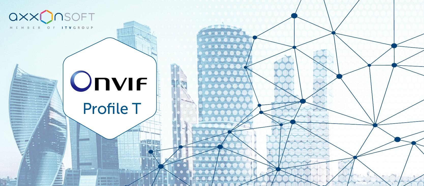 ITV | AxxonSoft первой поддержала ONVIF Profile T