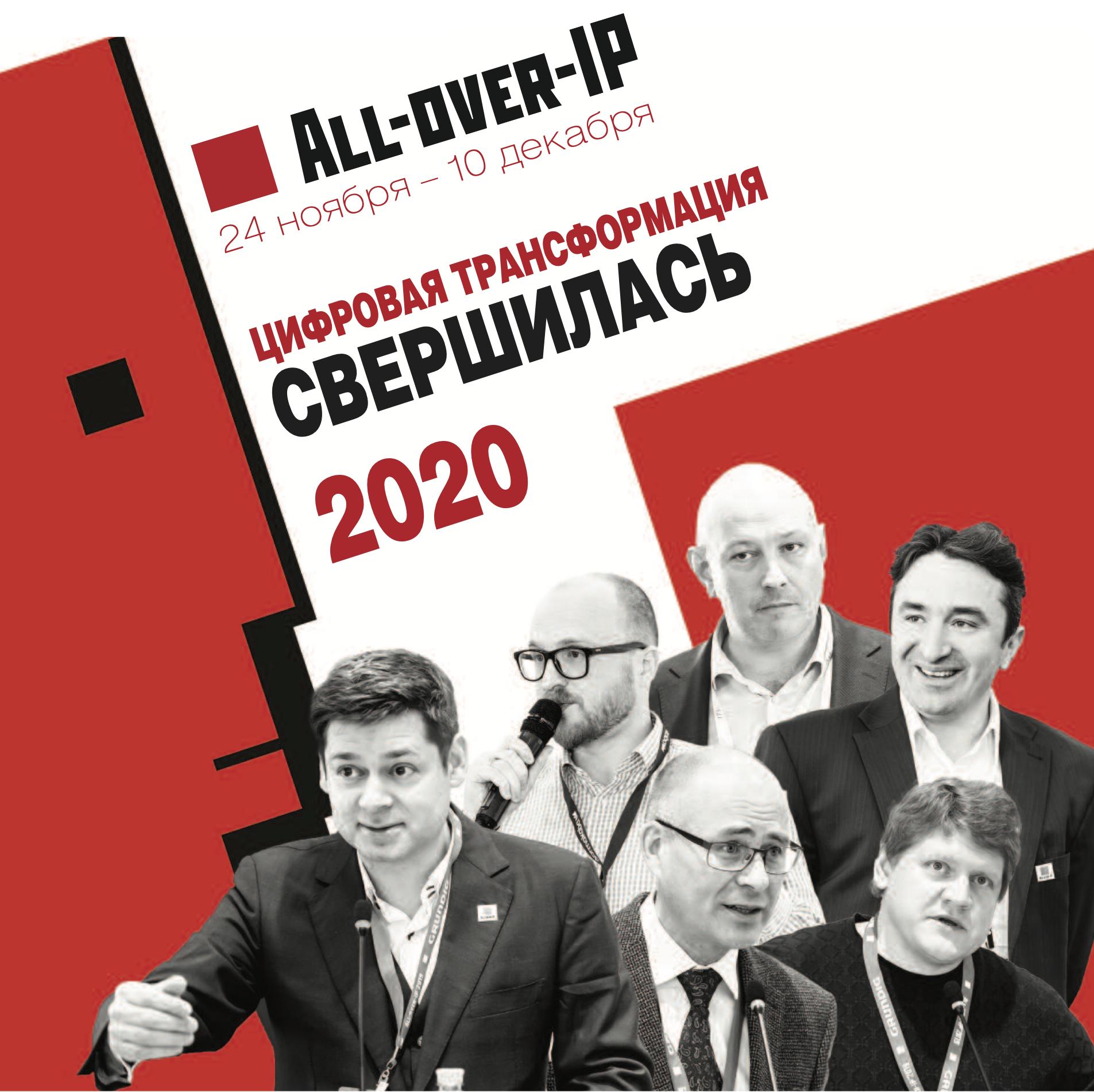 All-over-IP 2020 Online