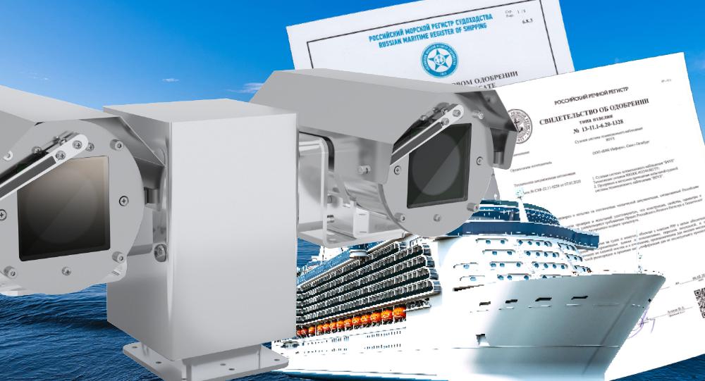 Судовые системы видеонаблюдения и мониторинга от компании БИК-Информ