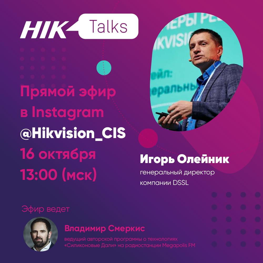 Прямой эфир HikTalks с компанией DSSL.Все о рынке безопасности из первых рук