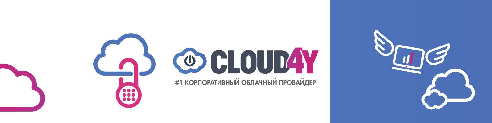 Cloud4Y даёт деньги на стартапы