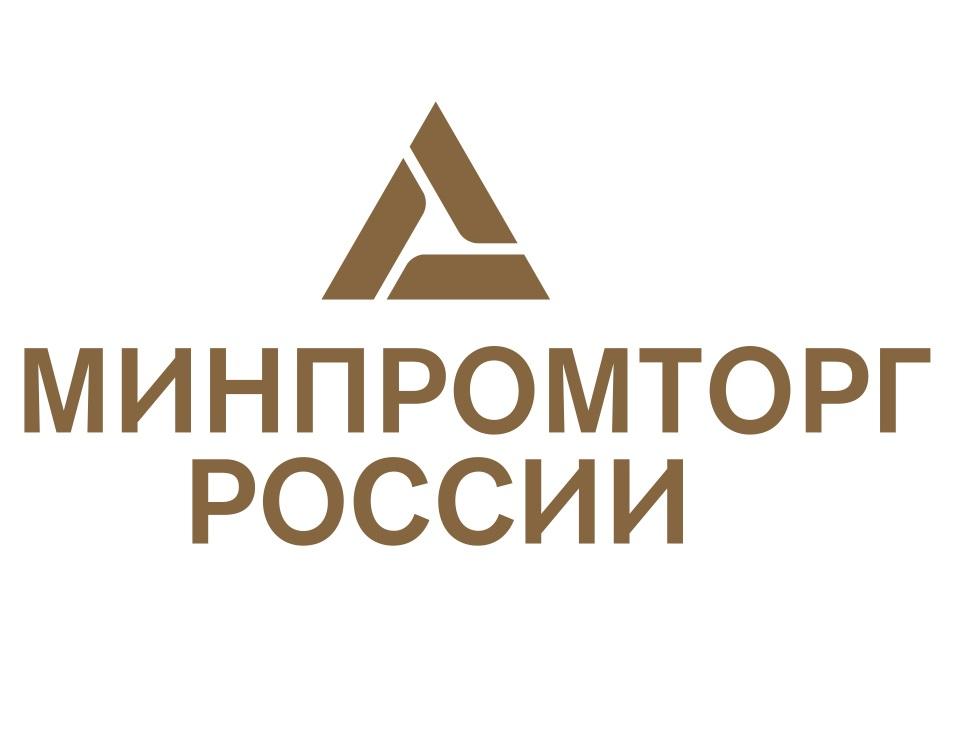 Минпромторг готовит новый перечень продукции для обязательной сертификации