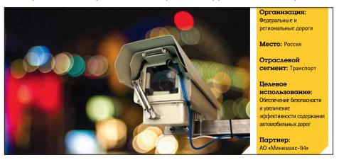 Камеры Axis и транспортная инфраструктура: идеальное сочетание