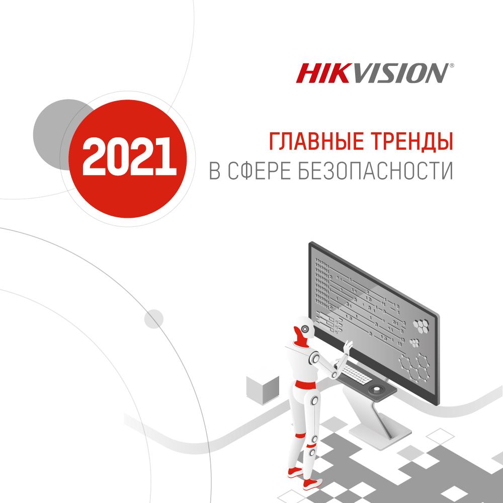 Главные тренды в сфере безопасности в 2021 году