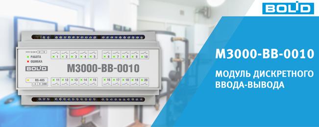 Начало поставок модуля дискретного ввода-вывода на 20 исполнительных реле для протокола Modbus