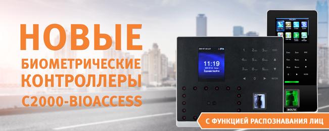 Начало поставок новых биометрических контроллеров С2000-BIOAccess