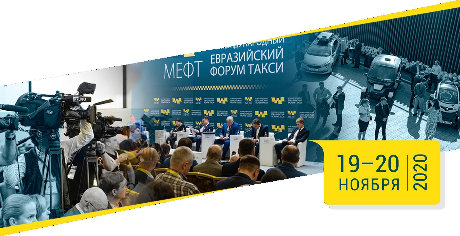 Как с помощью аналитики обеспечить безопасность пассажирских перевозок. Итоги VIII Международного Евразийского форума «ТАКСИ»