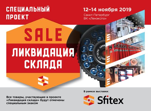 Sfitex 2019: до открытия выставки осталась одна неделя!