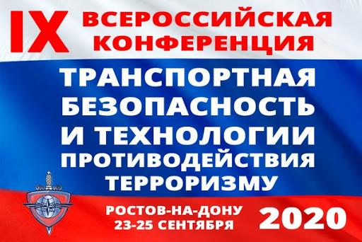 Компания Hikvision представила решения по транспортной безопасности на IX Всероссийской Конференции