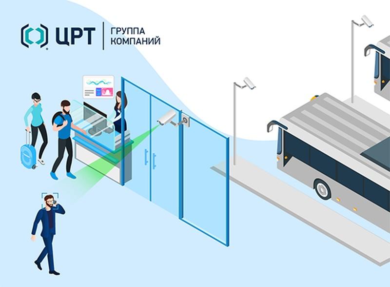 Группа ЦРТ разработала комплексное решение для обеспечения транспортной безопасности