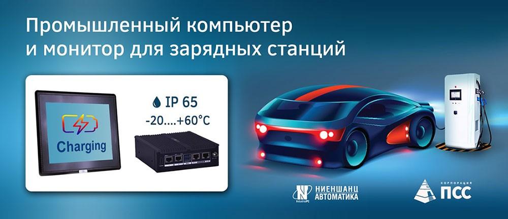 Внедрение в России: промышленный компьютер и монитор в зарядной станции электромобилей
