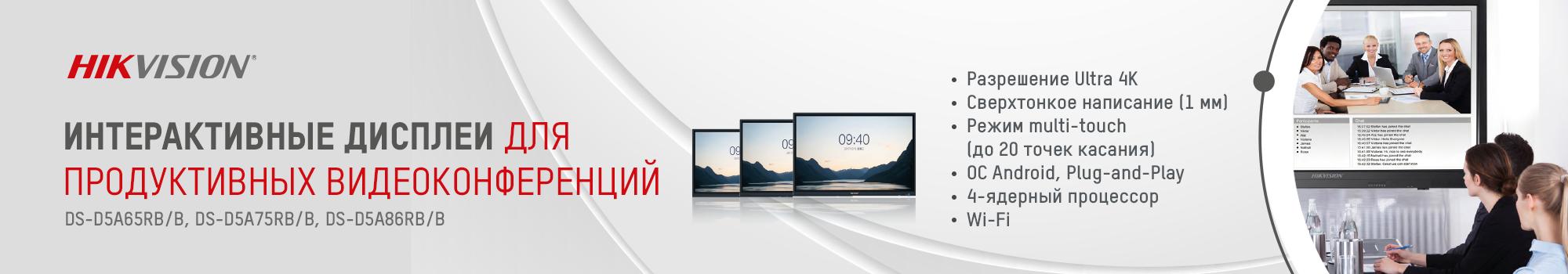Интерактивное решение Hikvision для продуктивных видеоконференций