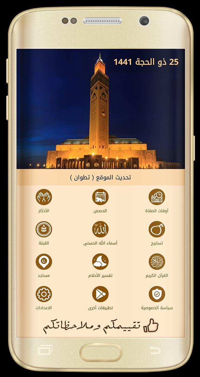 Разработчик приложения для мусульманских молитв продавал геоданные пользователей