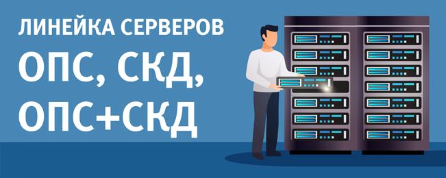 Серверы от компании