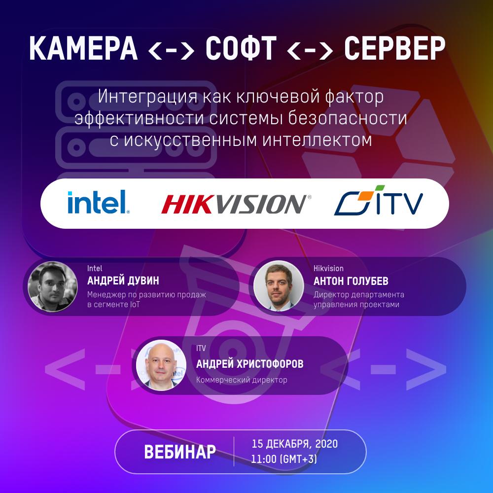 Интеграция, нейросетевая видеоаналитика и программные платформы – совместный вебинар Hikvision, ITV и Intel