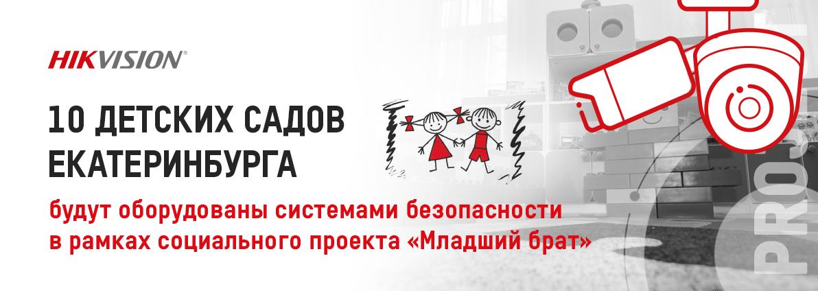 Детские сады Екатеринбурга будут оборудованы системами безопасности в рамках социального проекта «Младший брат»