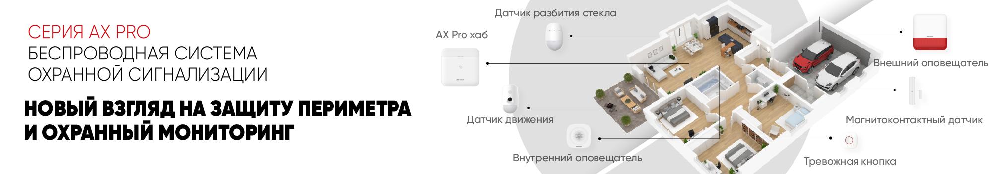 Беспроводная охранная система Hikvision AxPro – новый взгляд на защиту периметра и мониторинг