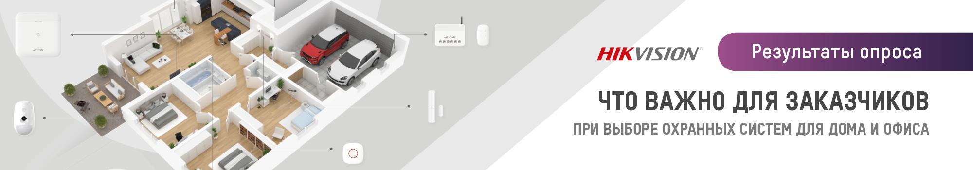 Что важно для заказчиков при выборе охранных систем для дома и офиса — результаты опроса Hikvision