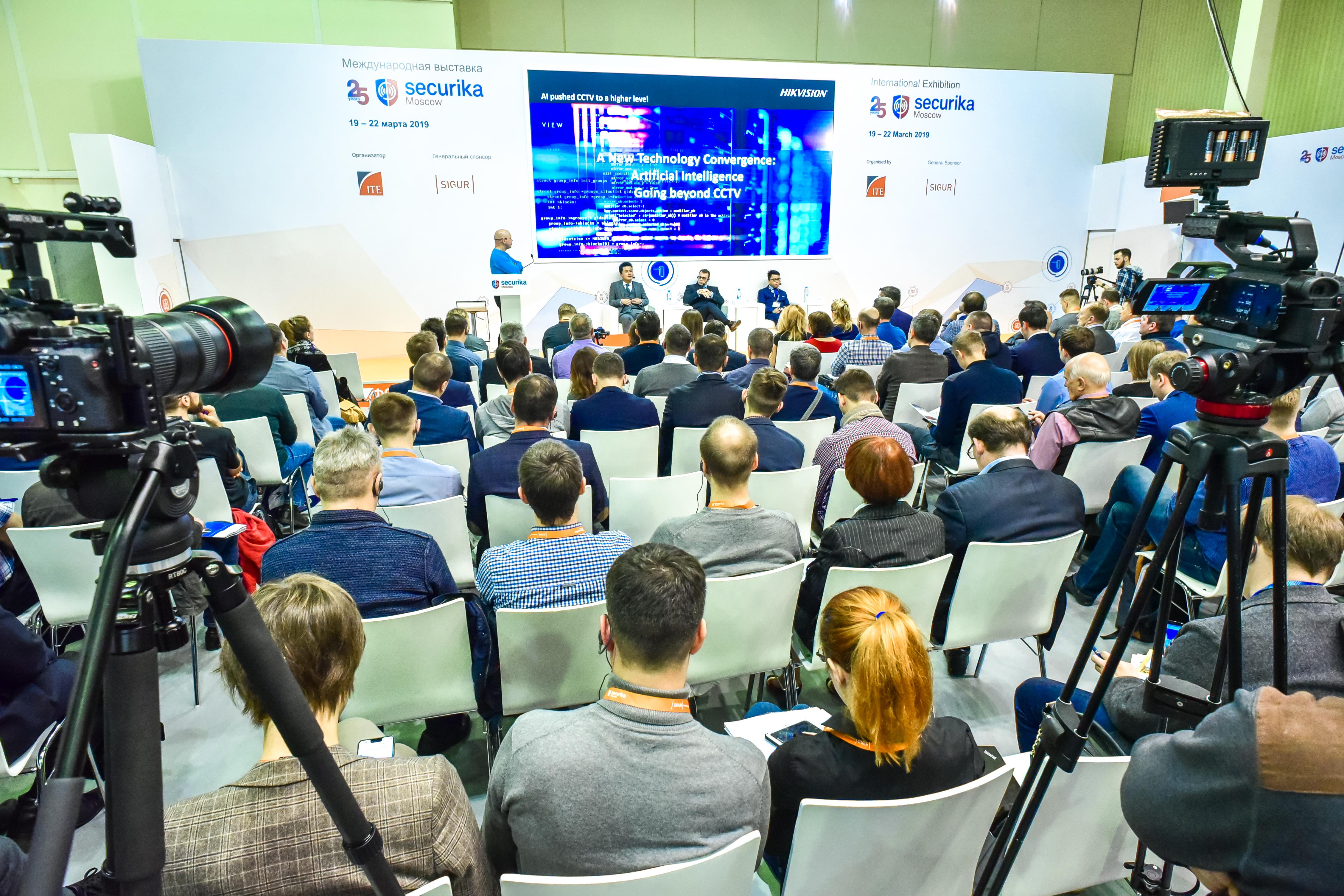 Securika Moscow: Ключевые мероприятия деловой программы