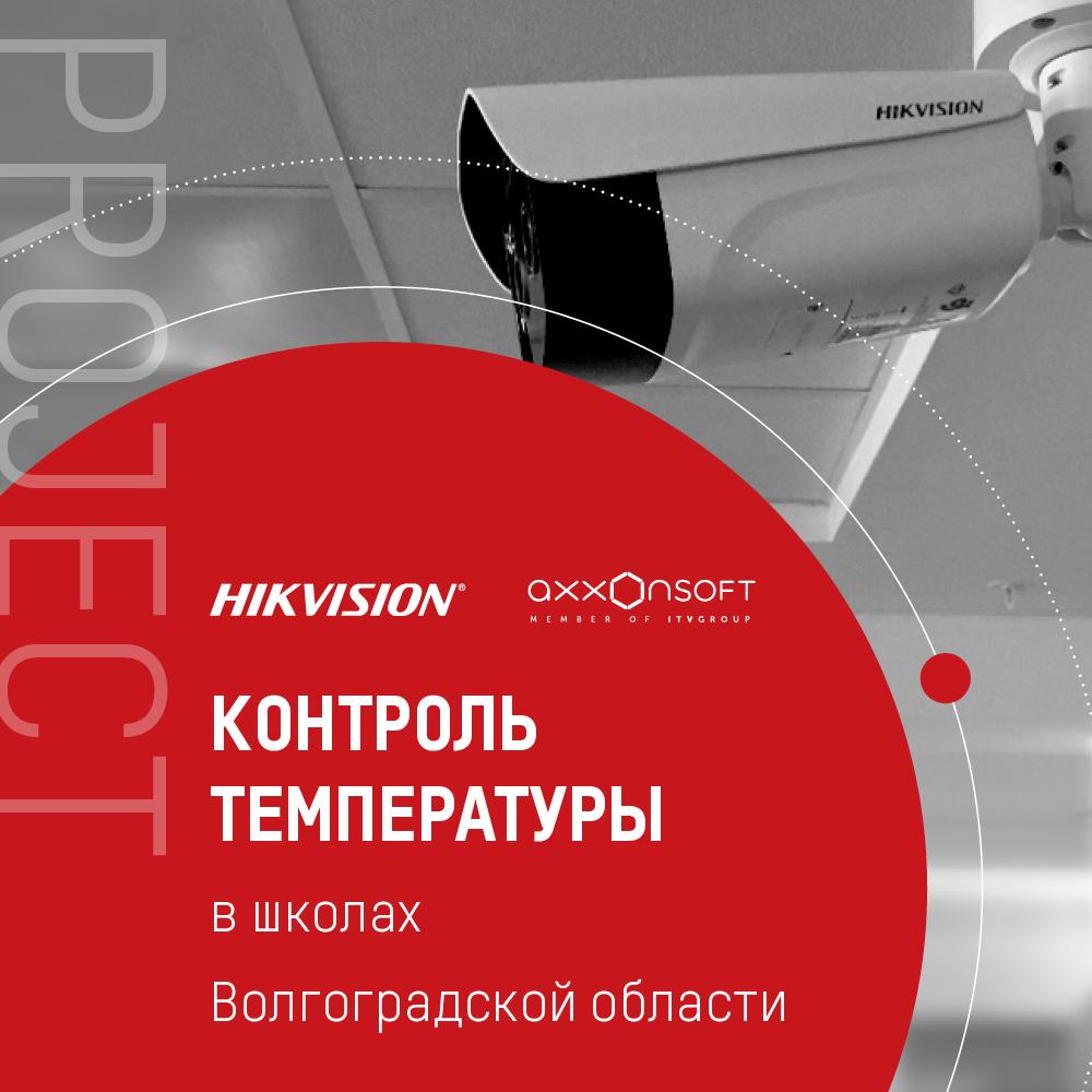 Решение Hikvision и AxxonSoft помогает снизить риск распространения инфекций среди учащихся Волгоградской области