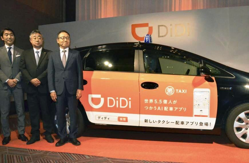 Сервис такси Didi не будет добавлять пользователей во время периода «пересмотра кибербезопасности»
