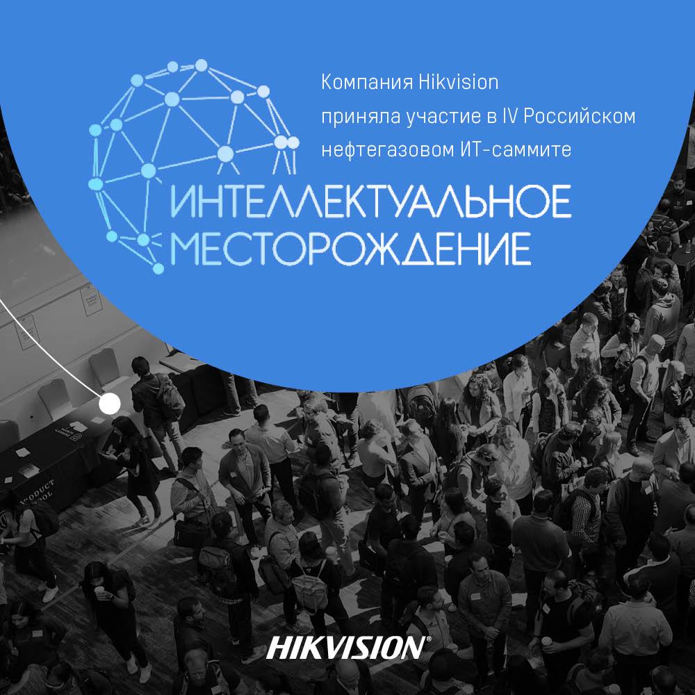 Компания Hikvision приняла участие в IV Российском нефтегазовом ИТ саммите