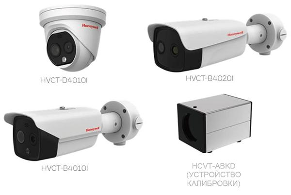 АРМО-Системы представили биспектральные камеры Honeywell HVCT для измерения температуры людей