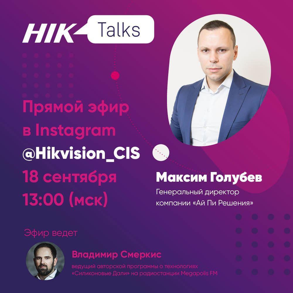 Прямой эфир HikTalks с Максимом Голубевым! Не пропустите!
