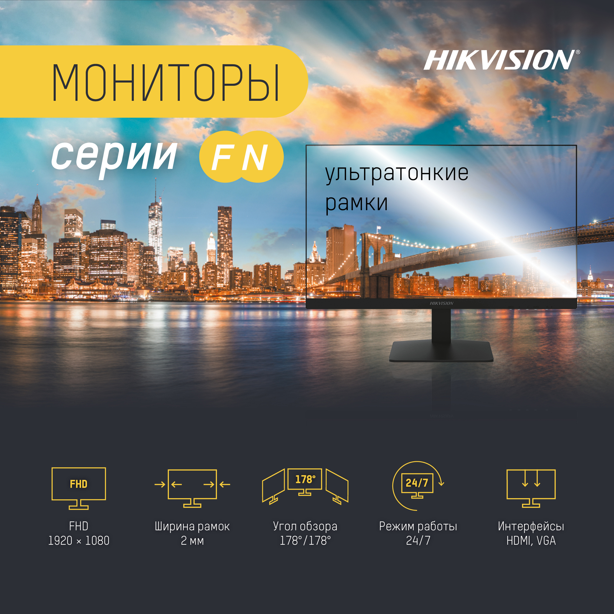 Hikvision выпустила новую серию мониторов с ультратонкой рамкой