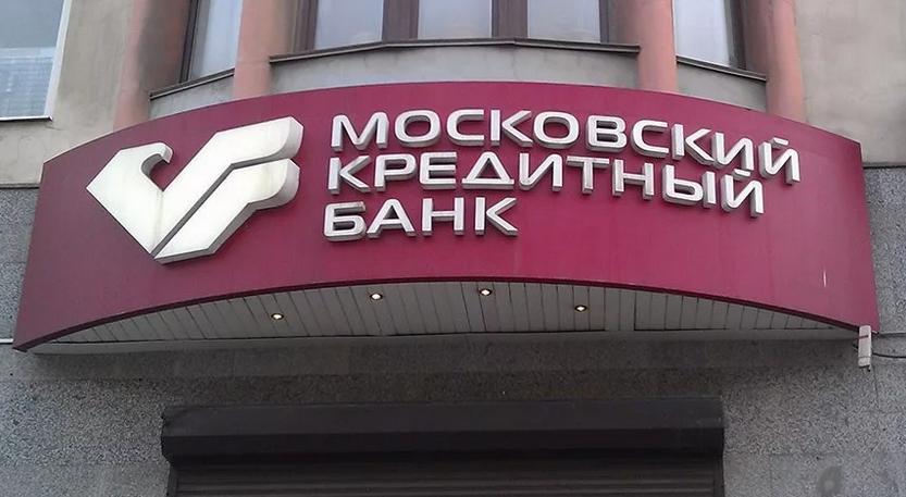 МКБ продолжает укреплять систему информационной безопасности