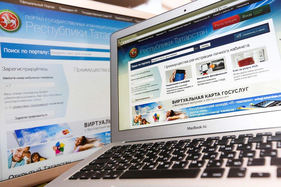 70% госуслуг Татарстана перейдут на цифровой формат к 2022 году