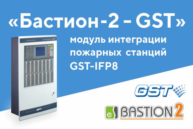 Адресная пожарная станция GST-IFP8 интегрирована в АПК