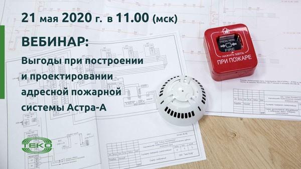 Выгоды адресной системы пожарной сигнализации